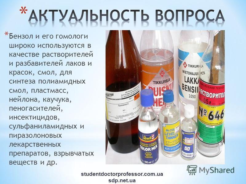 * Бензол и его гомологи широко используются в качестве растворителей и разбавителей лаков и красок, смол, для синтеза полиамидных смол, пластмасс, нейлона, каучука, пеногасителей, инсектицидов, сульфаниламидных и пиразолоновых лекарственных препарато