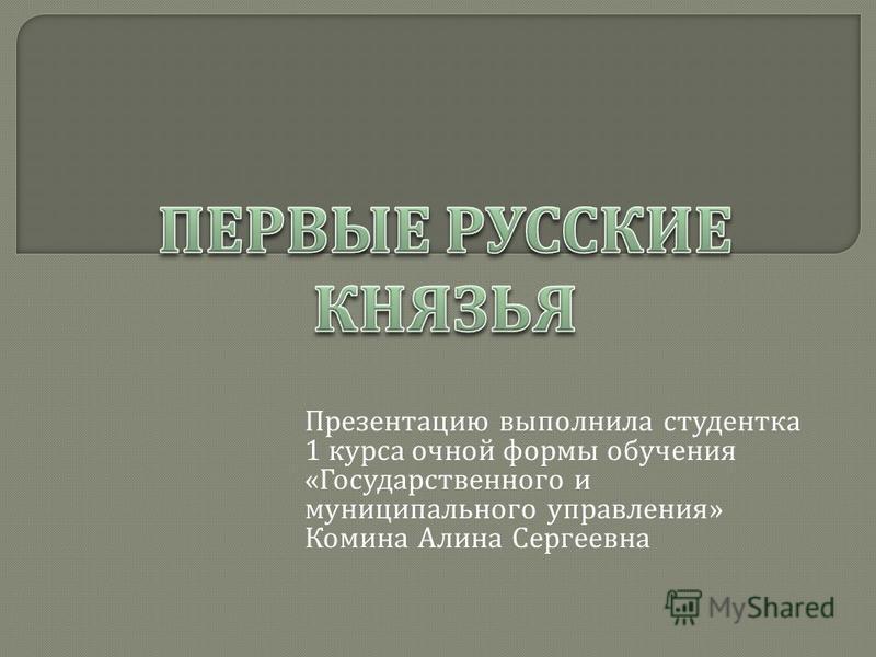 Презентацию выполнила студентка 1 курса очной формы обучения « Государственного и муниципального управления » Комина Алина Сергеевна