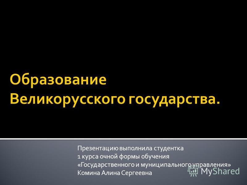 Презентацию выполнила студентка 1 курса очной формы обучения «Государственного и муниципального управления» Комина Алина Сергеевна