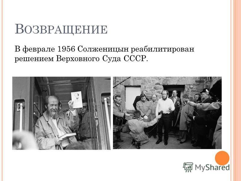 В ОЗВРАЩЕНИЕ В феврале 1956 Солженицын реабилитирован решением Верховного Суда СССР.