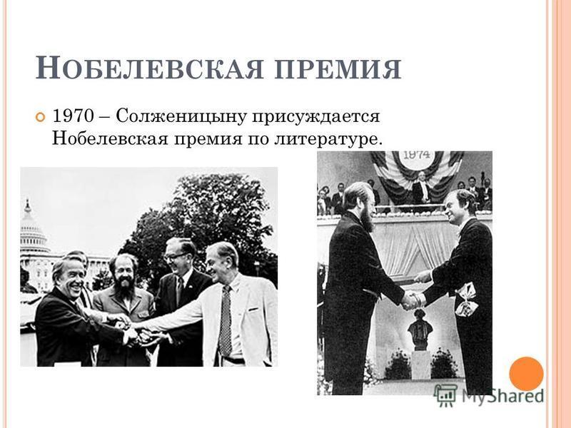 Н ОБЕЛЕВСКАЯ ПРЕМИЯ 1970 – Солженицыну присуждается Нобелевская премия по литературе.