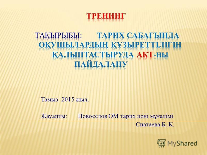 Тамыз 2015 жыл. Жауапты: Новоселов ОМ тарих пәні мұғалімі Спатаева Б. К.