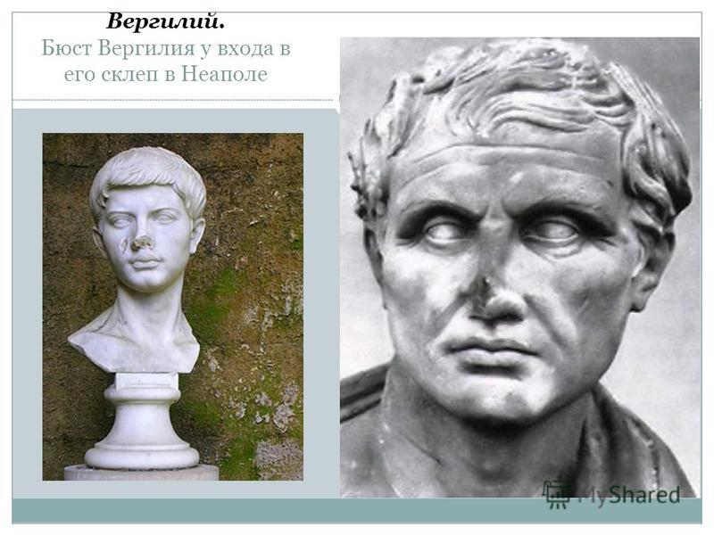 Вергилий. Бюст Вергилия у входа в его склеп в Неаполе