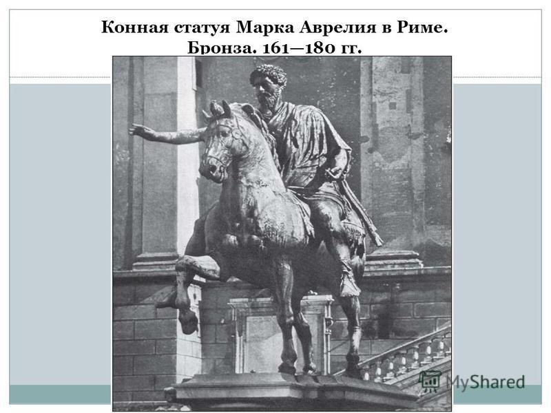 Конная статуя Марка Аврелия в Риме. Бронза. 161180 гг.