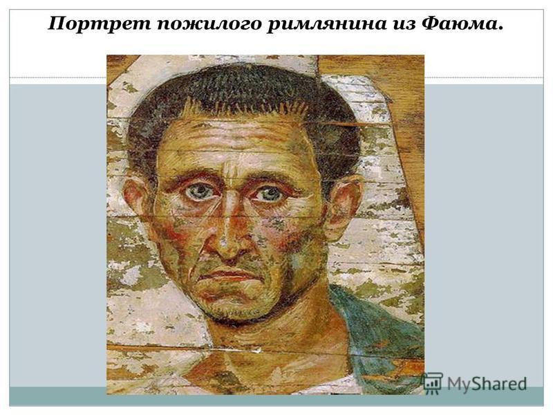 Портрет пожилого римлянина из Фаюма.