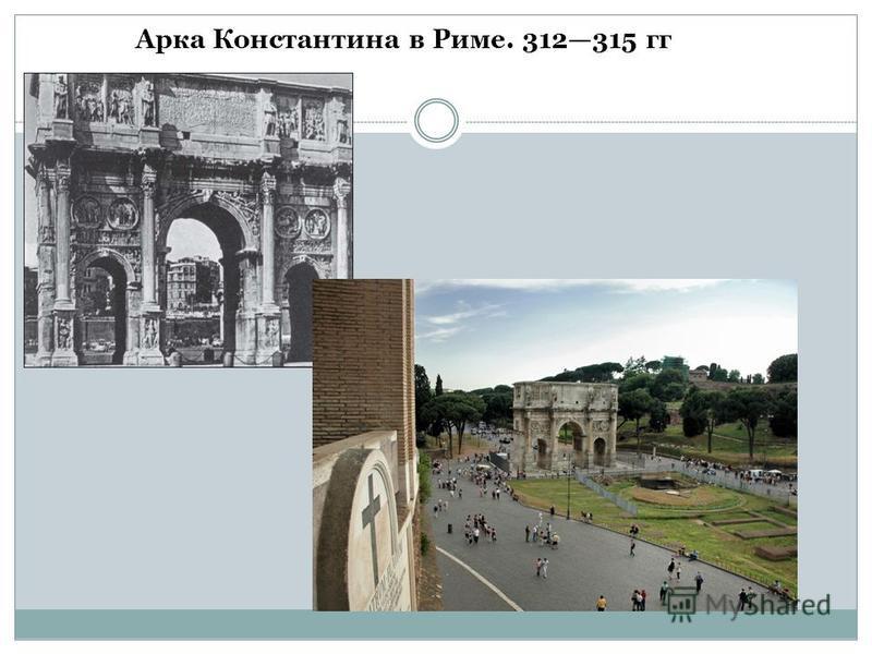 Арка Константина в Риме. 312315 гг