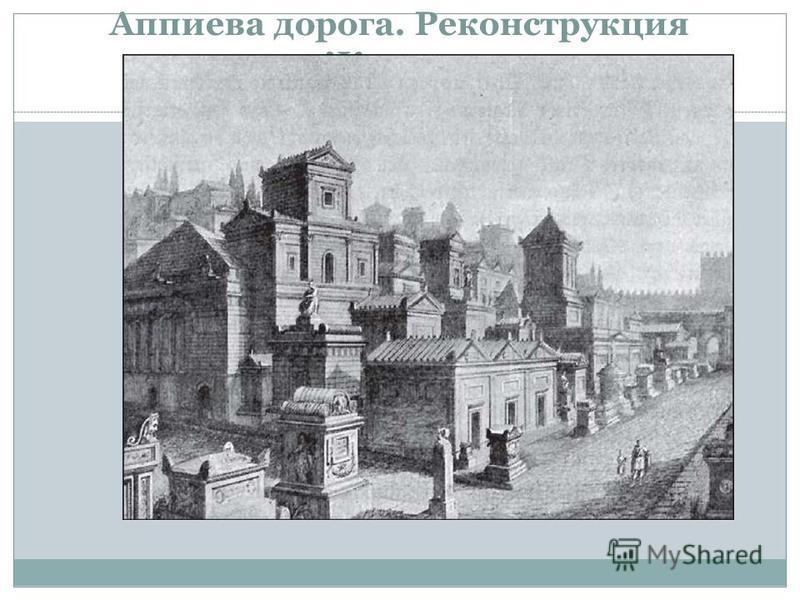Аппиева дорога. Реконструкция Жанина