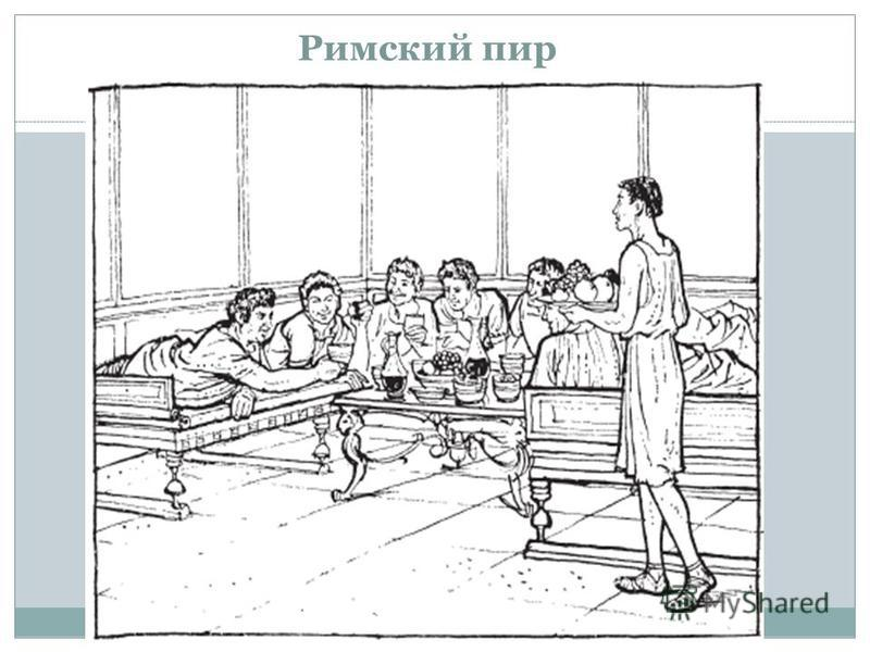 Римский пир
