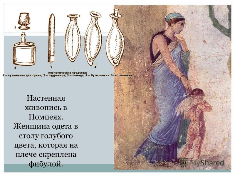 Настенная живопись в Помпеях. Женщина одета в столу голубого цвета, которая на плече скреплена фибулой.