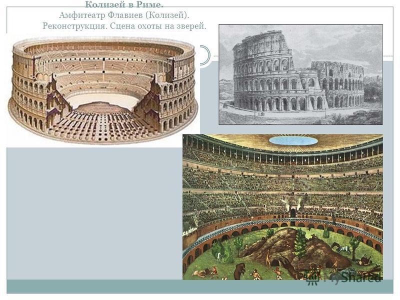 Колизей в Риме. Амфитеатр Флавиев (Колизей). Реконструкция. Сцена охоты на зверей.