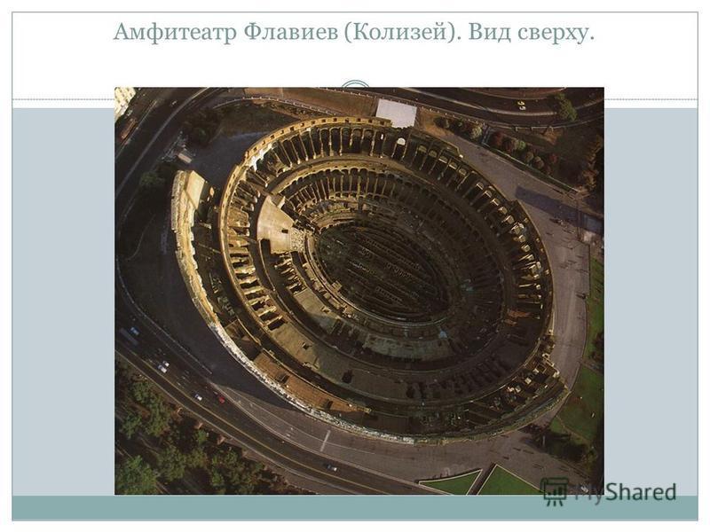 Амфитеатр Флавиев (Колизей). Вид сверху.