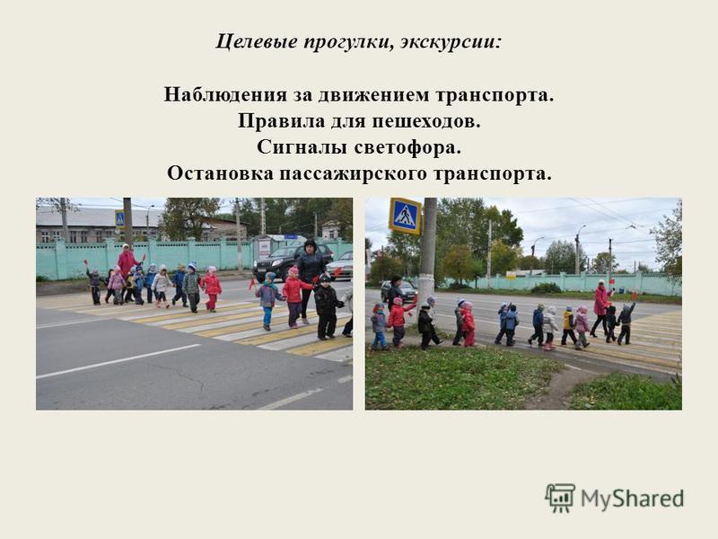 Целевые прогулки, экскурсии: Наблюдения за движением транспорта. Правила для пешеходов. Сигналы светофора. Остановка пассажирского транспорта.
