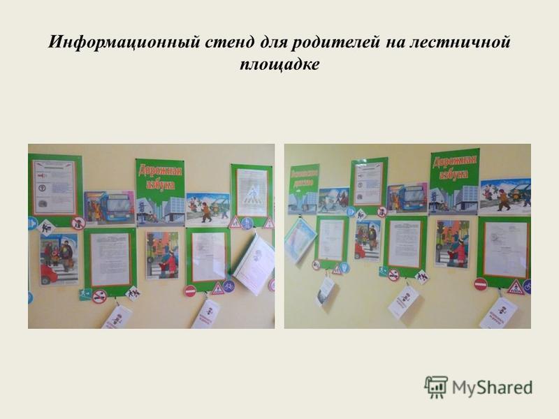 Информационный стенд для родителей на лестничной площадке