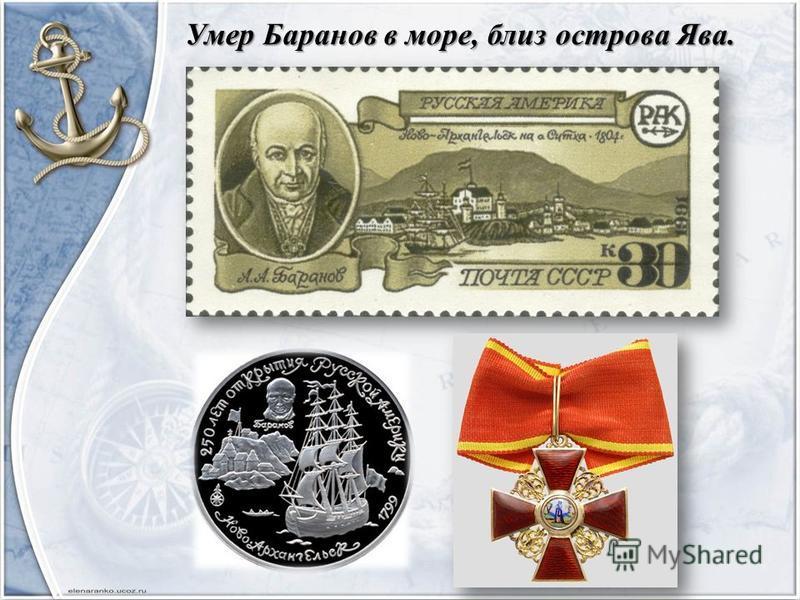 Умер Баранов в море, близ острова Ява.