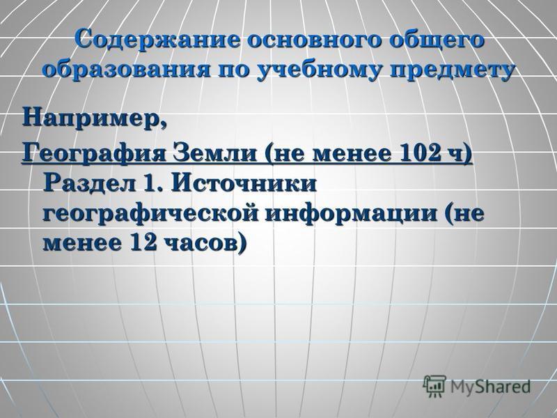 Результаты обучения Метапредметные 5-7 классы 8-9 классы Регулятивные Познавательные Учебно- логические Учебно- информационные Коммуникативные