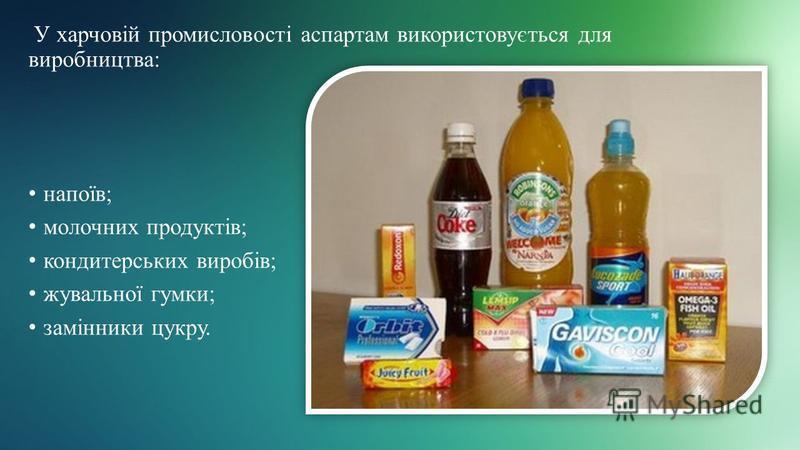 У харчовій промисловості аспартам використовується для виробництва: напоїв; молочних продуктів; кондитерських виробів; жувальної гумки; замінники цукру.
