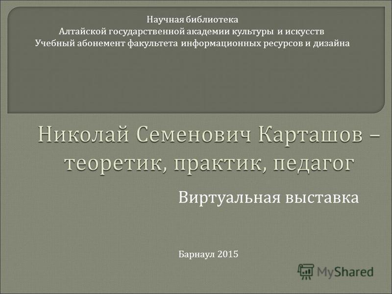 Виртуальная выставка Научная библиотека Алтайской государственной академии культуры и искусств Учебный абонемент факультета информационных ресурсов и дизайна Барнаул 2015