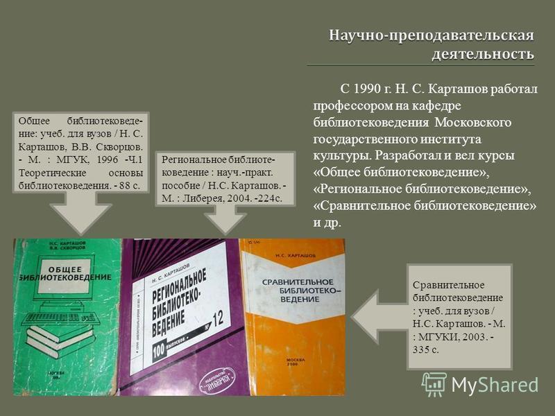 С 1990 г. Н. С. Карташов работал профессором на кафедре библиотековедения Московского государственного института культуры. Разработал и вел курсы «Общее библиотековедение», «Региональное библиотековедение», «Сравнительное библиотековедение» и др. Общ