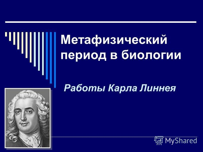 Метафизический период в биологии Работы Карла Линнея