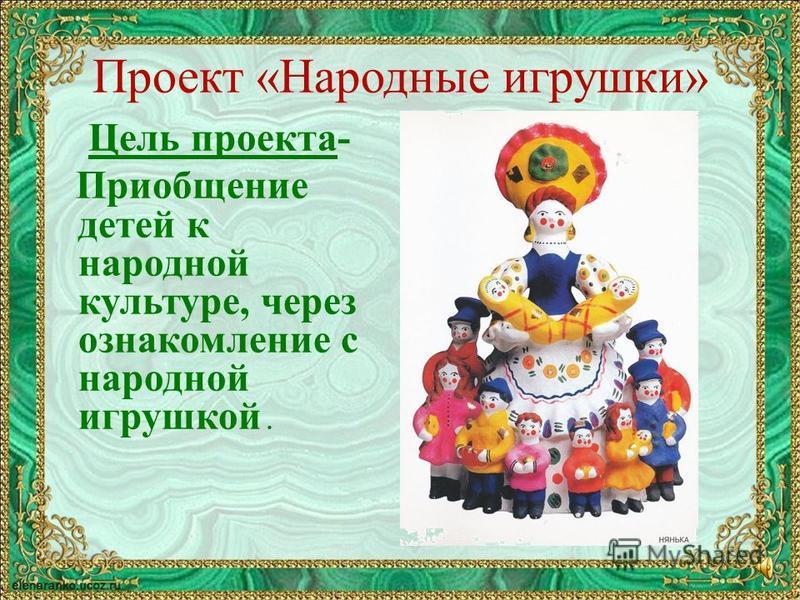 Центр русской культуры. Создание условий для реализации проекта. Создание центра русской избы.