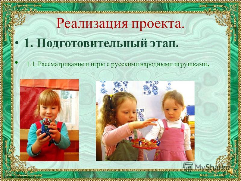 Задачи: развивать интерес у детей к истории возникновения народной игрушки формировать знания о разнообразии и назначении традиционной народной игрушке; формировать умения изготавливать игрушки своими руками; воспитывать интерес к народной культуре и