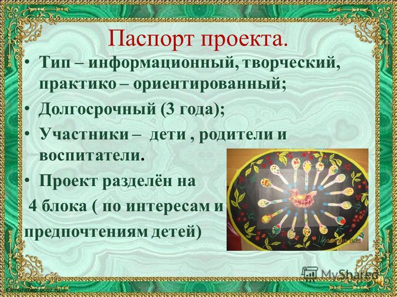 МБОУ УСОШ 2 им.С. Ступакова, Старшая группа 6 «Солнышко» Миханькова А.А. Педагогический проект.