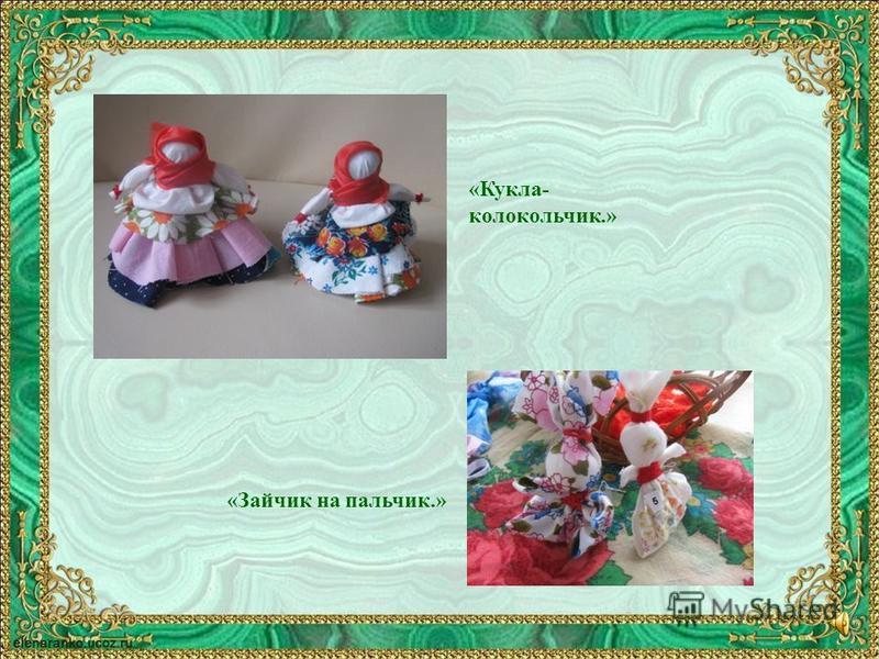 Наши экспонаты. Кукла «Отдарок –за подарок» Кукла на счастье. «Кукла-пеленашка.»