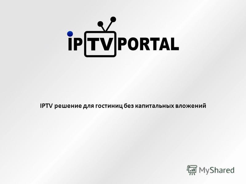 IPTV решение для гостиниц без капитальных вложений