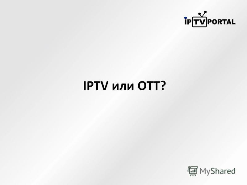 IPTV или ОТТ?