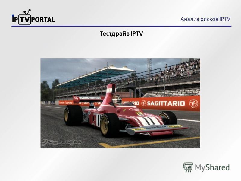 Тестдрайв IPTV Анализ рисков IPTV
