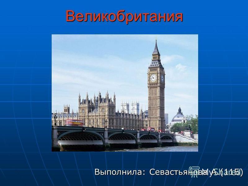 Великобритания Выполнила: Севастьянова А.(11Б)