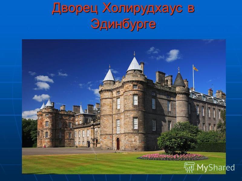 Дворец Холирудхаус в Эдинбурге