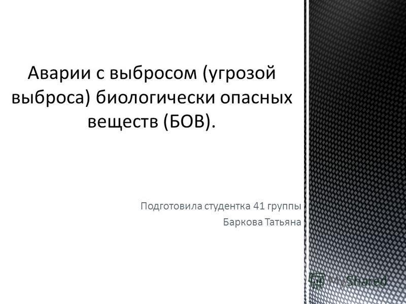 Подготовила студентка 41 группы Баркова Татьяна