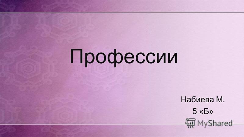 Профессии Набиева М. 5 «Б»