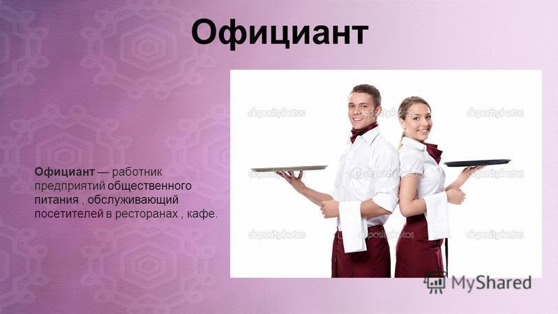 Официант Официант работник предприятий общественного питания, обслуживающий посетителей в ресторанах, кафе.