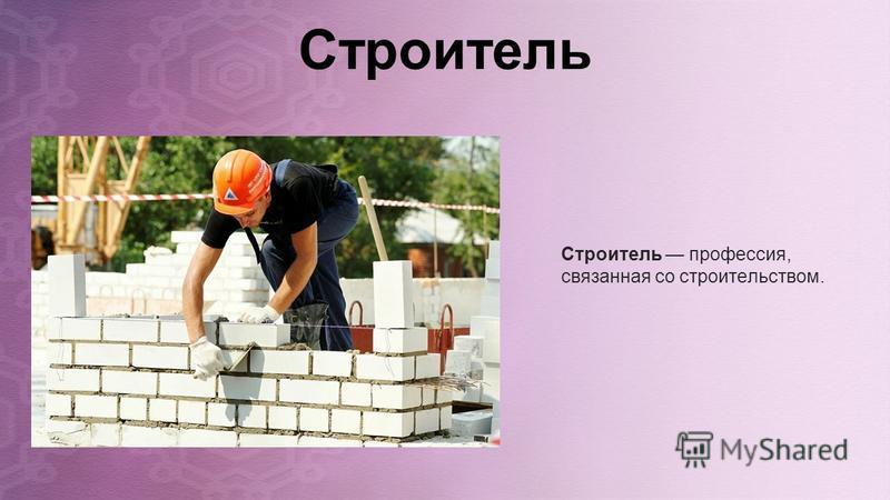 Строитель Строитель профессия, связанная со строительством.