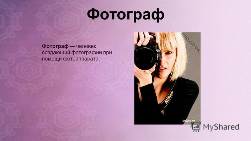 Фотограф Фотограф человек, создающий фотографии при помощи фотоаппарата.