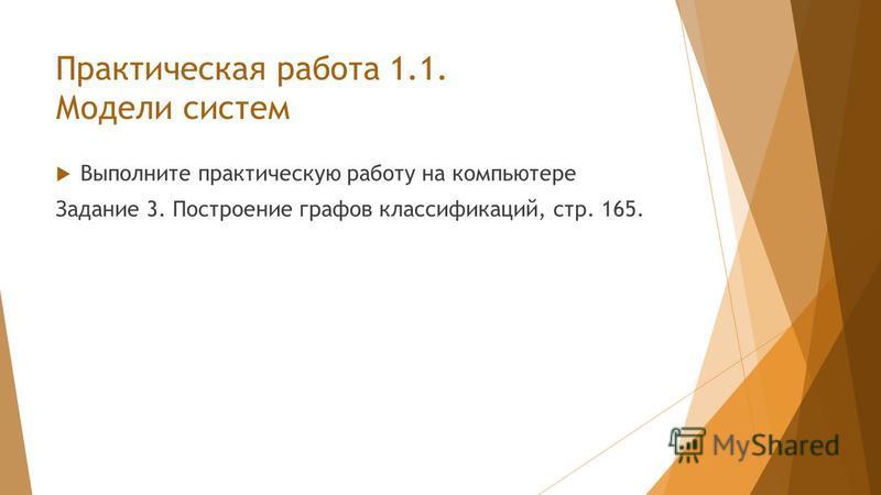 Практическая работа 1.1. Модели систем Выполните практическую работу на компьютере Задание 3. Построение графов классификаций, стр. 165.