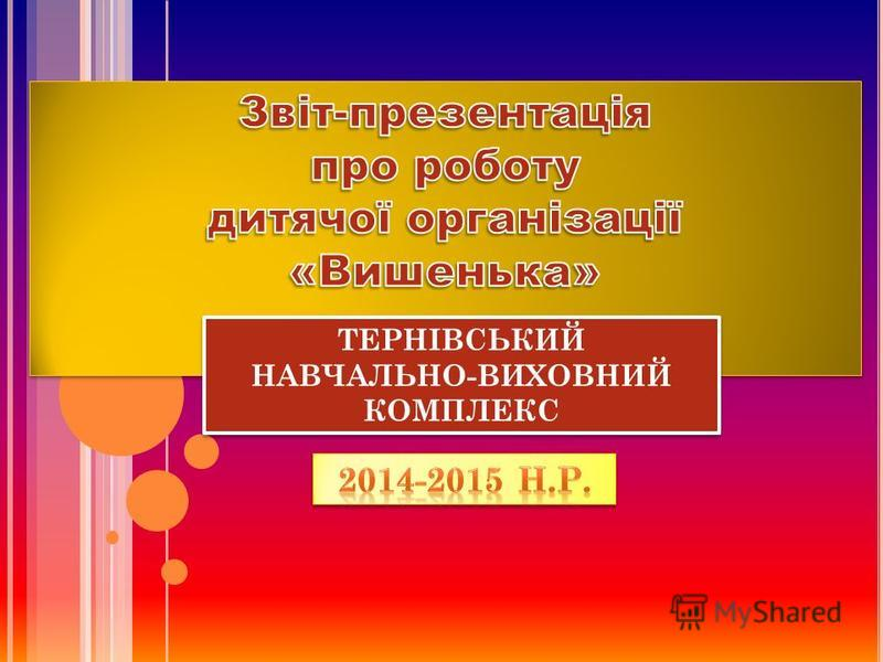 ТЕРНІВСЬКИЙ НАВЧАЛЬНО-ВИХОВНИЙ КОМПЛЕКС ТЕРНІВСЬКИЙ НАВЧАЛЬНО-ВИХОВНИЙ КОМПЛЕКС