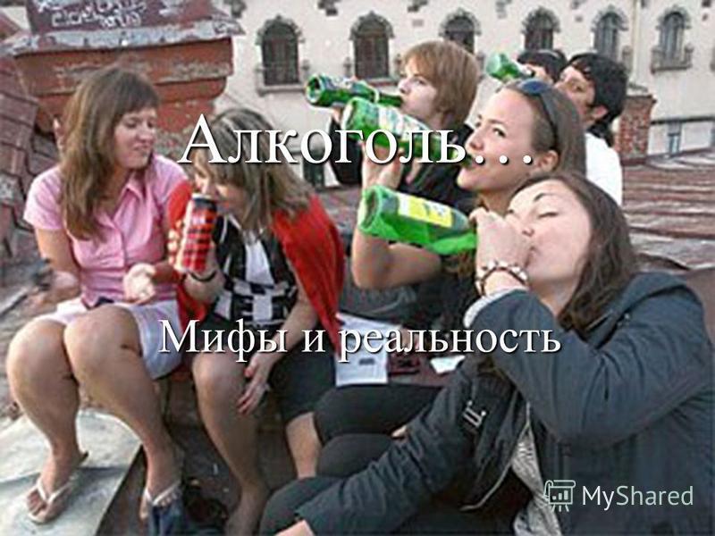 Алкоголь… Мифы и реальность