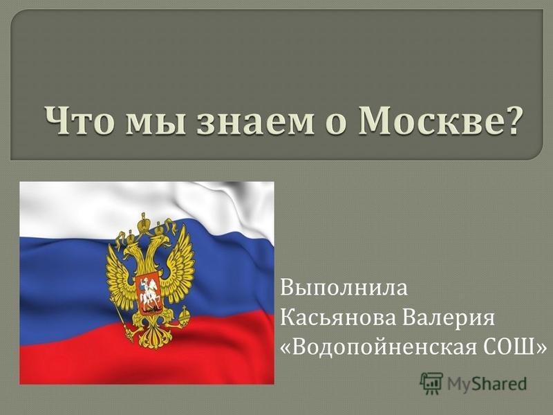 Выполнила Касьянова Валерия « Водопойненская СОШ »