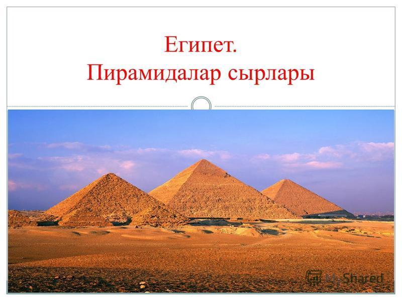 Египет. Пирамидалар сырлары