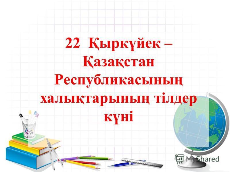 22 Қыркүйек – Қазақстан Республикасының халықтарының тілдер күні