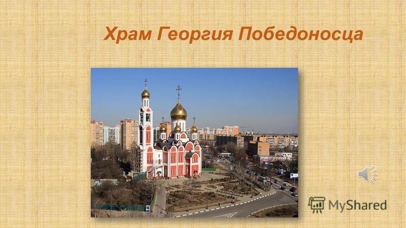 Храм Пресвятой Иконы Гребневской божьей Матери