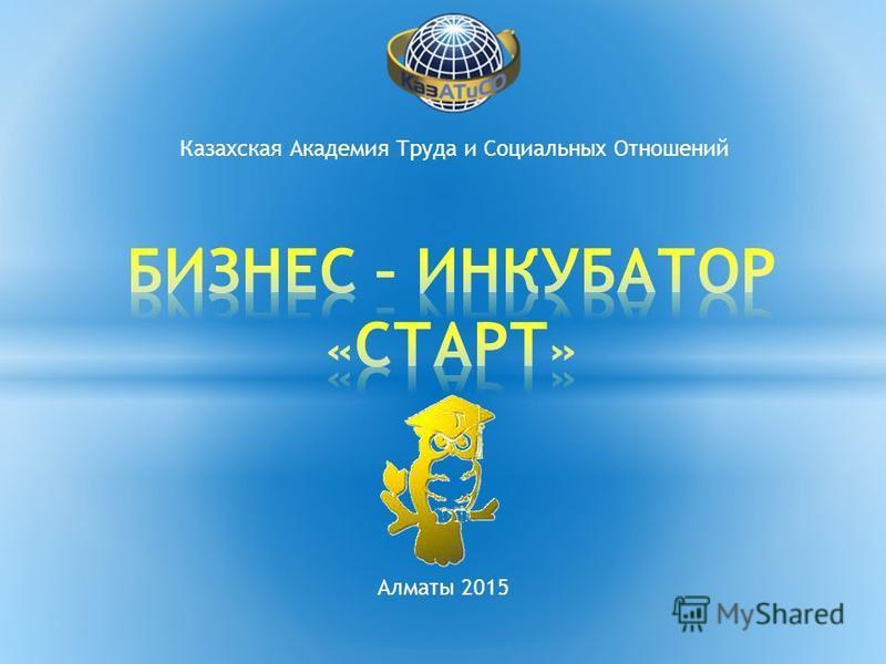 Казахская Академия Труда и Социальных Отношений Алматы 2015