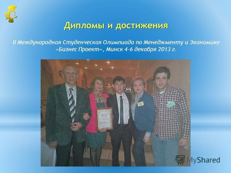 II Международная Студенческая Олимпиада по Менеджменту и Экономике «Бизнес Проект», Минск 4-6 декабря 2013 г.