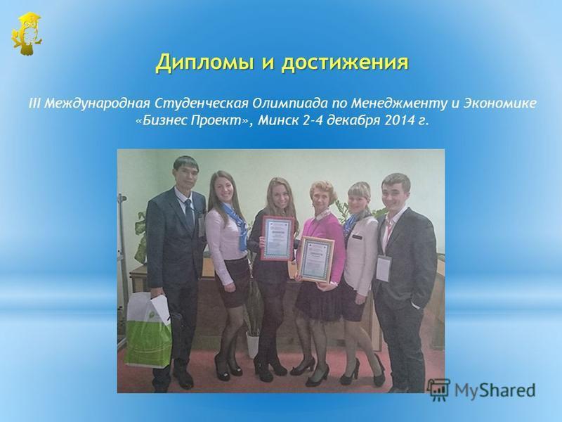 Дипломы и достижения III Международная Студенческая Олимпиада по Менеджменту и Экономике «Бизнес Проект», Минск 2-4 декабря 2014 г.
