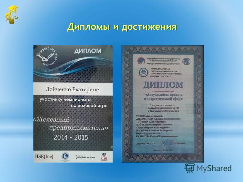 Дипломы и достижения