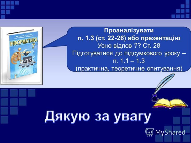 Проаналізувати п. 1.3 (ст. 22-26) або презентацію Усно відпов ?? Ст. 28 Підготуватися до підсумкового уроку – п. 1.1 – 1.3 (практична, теоретичне опитування)