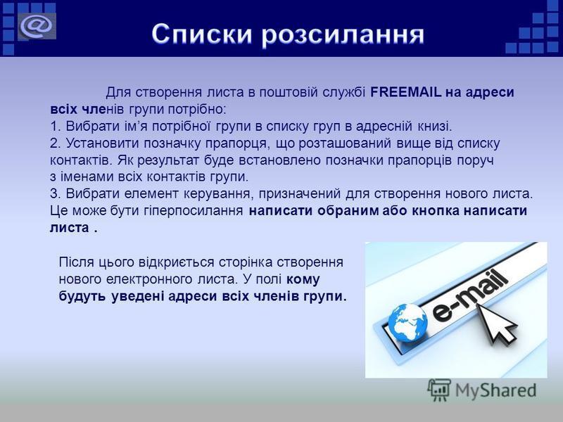 Для створення листа в поштовій службі FREEMAIL на адреси всіх членів групи потрібно: 1. Вибрати імя потрібної групи в списку груп в адресній книзі. 2. Установити позначку прапорця, що розташований вище від списку контактів. Як результат буде встановл